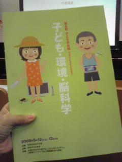 第6回 子ども学会議 (1)